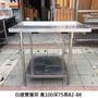 永鑽二手家具 白鐵桌 75x70 不銹鋼雙層架 白鐵工作臺 白鐵架 不鏽鋼工作台 流理台 廚具