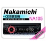 汽車音響批發★Nakamichi 日本中道【NA105】CD/MP3/USB/AUX/藍芽 CD音響主機