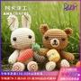 hiamg6熱銷阿卡手工diy鉤針編織玩偶娃娃毛線小兔子泰迪熊視頻圖解diy材料包