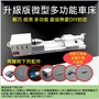 升級版微型多功能小車床 迷你車床 木工車床 佛珠車床