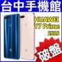【台中手機館】華為 HUAWEI Y7 Prime 2018【3+32G】5.99吋 雙卡雙待 八核心 空機價