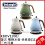日本代購 DeLonghi 迪朗奇 KBOV1200J復古 電熱水壺 快煮壺 (1L) 三色可選