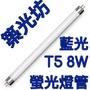 【築光坊】T5 8W 燈管 BLUE 藍光 藍色 螢光燈管 日光燈管 一呎 1呎 一尺 1尺