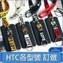 HTC U11 X10 Ultra Desire 10 Pro 830 828 手機殼 保護殼 硬殼 掛繩 韓系飛行繩
