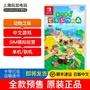 ☊✚☒現貨運輸中Switch NS游戲 動物之森 動物森友會 中文版 訂購11區
