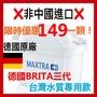 💯BRITA濾芯 德國 BRITA Maxtra Plus濾心 Maxtra濾芯 馬利拉愛奴娜 brita濾水壺/水壺