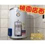 《桃園店面》永康日立電 EH-08、EH-12、EH-15、EH-20 電爐、電熱水器8、12、15、20加侖。直掛橫掛