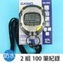 CASIO 專業防水運動碼錶 HS-70W 碼錶 (2組100筆記憶)/一個入{定1600} 卡西歐碼錶 比賽專用碼表