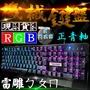 【現貨】RGB電競鍵盤 青軸 有線電競鍵盤滑鼠組 電競機械鍵盤 電鍍 吃雞絕地求生 英雄聯盟 機械鍵盤 有線 背光遊戲