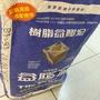 益膠泥 南星 樹脂益膠泥 溢膠泥 分裝包 3公斤裝 3kg 3000g 磁磚黏著劑