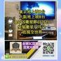 東京地上波8台/大阪地上坡8台/BS/CS衛星節目26台~免裝衛星小耳朵 收視全世界