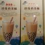 新東陽 珍珠奶茶酥10入 鳳梨酥 鳳凰