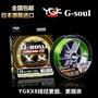 YGK PE線8編日本進口G-soul X8路亞PE線筏釣線150/200米原裝正品