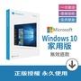 Win10 專業版  序號 Windows 10 家用版 企業版系統序號 正版序號 激活碼 永久激活 支持重灌