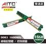 AITC 艾格 Value I DDR3 1600 16GB(8GBx2) (雙通道)桌上型記憶體