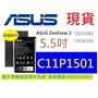 【發票商家/12H出貨】2019 ASUS ZenFone 2 電池 C11P1501