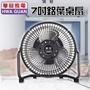 【華冠】7吋鋁葉桌扇 BT-701 **免運費**