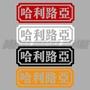 (汽車機車貼紙) 哈利路亞 基督教耶穌 汽車改裝裝飾反光防水貼畫 劃痕車貼紙 貼花