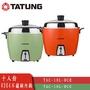 【大同】10人份不鏽鋼電鍋TAC-10L-DCR/DCG 紅/綠