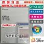 *免運*【群創科技】現貨 Office 2019 家用版 盒裝 買斷 中文 (一台PC WIN10) 序號