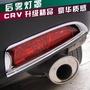 💯 Honda CRV CR-V ABS電鍍後霧燈罩框2件套本田汽車材料外觀改裝升級空力套件