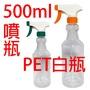噴瓶 酒精瓶 酒精噴瓶 不透光噴瓶 瓶子 酒精瓶 分裝噴瓶 pet 噴瓶 500 ml 噴瓶 白色噴瓶 酒精 噴瓶
