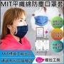 台灣製造平織棉可替換型口罩套延長口罩壽命可多次清洗 抗疫口罩套 布口罩 防塵口罩 防護口罩