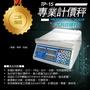 TP-15kg電子計價秤(磅秤 電子秤)