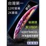 🏆最強12吋螢幕【夜視王 HD-X13】SONY鏡頭+2K+後鏡1080P華為處理器/前後雙鏡頭/後視鏡/行車記錄器