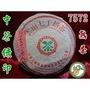 【松竹梅茶行普洱茶】80年代中茶綠印7572七子老熟餅/陳韻桂棗香