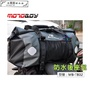 【防水後座包】MotoBoy 60L大容量 旅行袋 車尾包 環島包 摩托車/重機/檔車騎行馱包 反光 MB-TB02