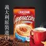 【義大利CRASTAN可洛詩丹】卡布奇諾咖啡(250g/罐)