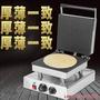 蛋捲機海美瑞蛋捲機家用商用新款小型手工擺攤烤蝦片脆皮雞蛋捲機器方型 JDCY潮流站
