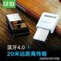 綠聯USB藍芽適配器4.0電腦音頻髮射台式機手機aptx耳機音響接收器