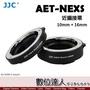 JJC AET-NEXS SONY E-mount用 近攝接環 自動對焦接寫環 微距 A6400 A6500 數位達人