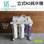 ▴川泰▴ 10吋逆滲透RO機 純水製造機 70G 水晶蝦 手工皂 神仙魚