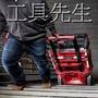 含稅價/7件式配套組【工具先生】milwaukee 米沃奇 美沃奇 配套工具箱組: 工作推車+工具箱+工具袋+智能收納箱
