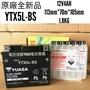 +電池怪獸+全新品YUASA湯淺機車電池 YTX5L-BS(同GTX5L-BS GTX5L-12B)5號機車電池
