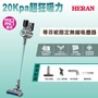 【限時加碼送電動除蹣刷】HERAN 禾聯20kPa旗艦款-無線手持吸塵器(HVC-23E6)