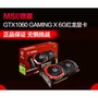 微星(MSI)GeForce GTX 1060 GAMING X 6G GDDR5 192BIT PCI-E 3.0