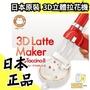 空運 日本 3D立體奶泡拉花機 第二代 咖啡拉花製造機 3D拉花器 TAKARA TOMY 職人 沖泡【水貨碼頭】