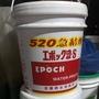 💯安屋防水材料行 520急結劑