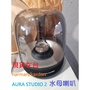 可超取 harman/kardon AURA STUDIO 2 全指向藍牙無線喇叭/香港代購 平行輸入/水母喇叭