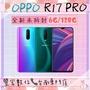 R17 Pro OPPO (6G/128G) 6.4吋 全新未拆封 原廠公司貨 原廠保固一年【雄華國際】