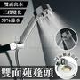 蓮蓬頭 SPA級 雙面蓮蓬頭 三段式 花灑 變形 加壓 節水器 省瓦斯 省水 日本五星酒店 (V50-2098)
