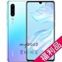 「展示福利品-原廠保固至2020年05月」Huawei 華為 P30 ( 8G/128G ) 6.1吋超感光徠卡三鏡頭螢幕下指紋辨識技術—天空之境