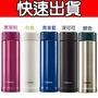 象印500ml不鏽鋼真空保溫杯/保溫瓶-5款【SM-AGE50】