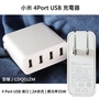 小米4口充電器 USB 4口 4Port USB 快速 充電頭 旅充頭 插頭 快充 充電器 CDQ01ZM