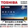 【TOSHIBA】東芝六真色55型4K LED液晶顯示器 (55U6840VS)