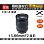 【全新公司貨】FUJIFILM XF 16-55mm F2.8 R LM WR (來店自取優惠價)
